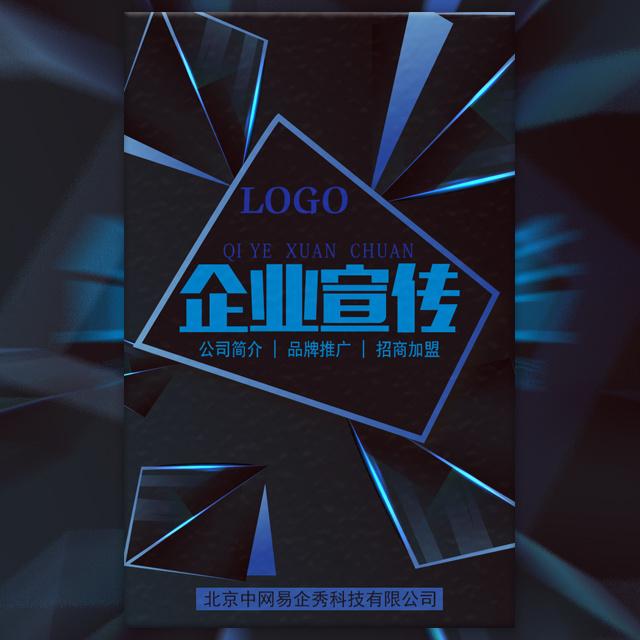 高端商务蓝黑企业宣传画册公司简介产品展示宣传册