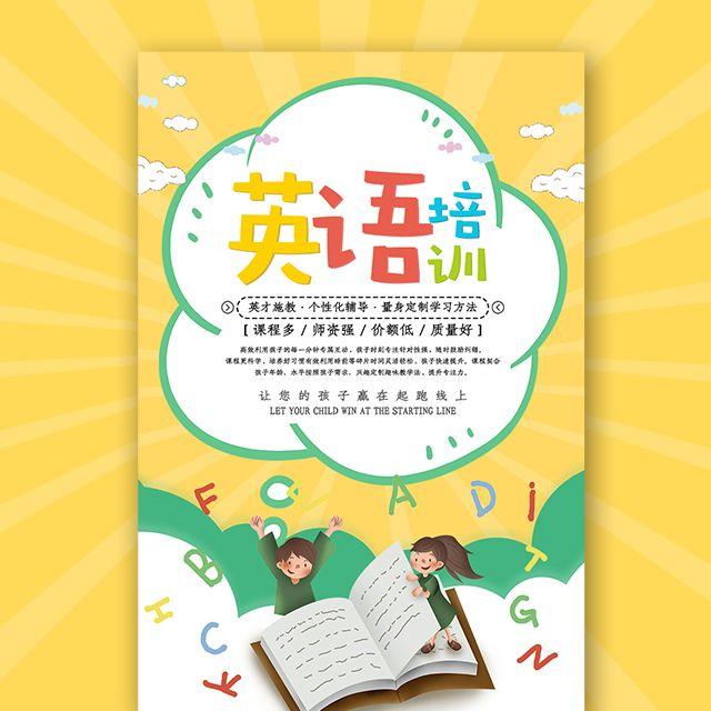 暑假英语培训班招生宣传暑期英语辅导班招生简章
