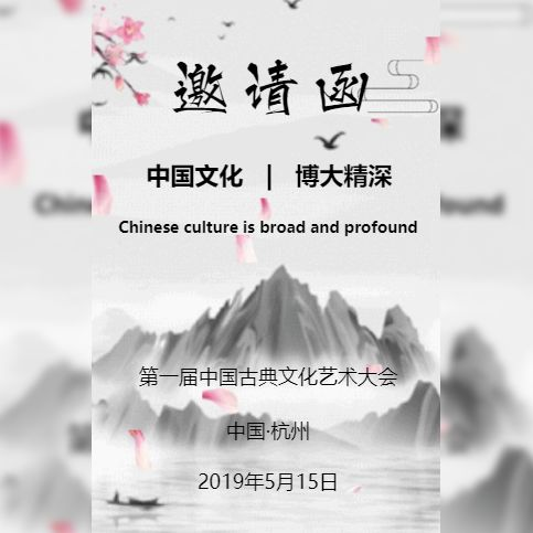 中国风动态山水传统文化邀请函