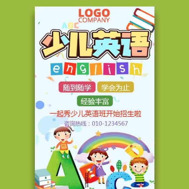 暑期英语培训班课外辅导班暑假少儿英语班招生