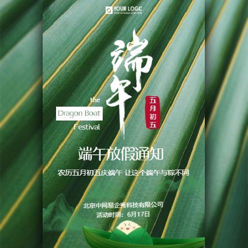 午节618粽子节赛龙舟企业祝福放假通知活动邀请函