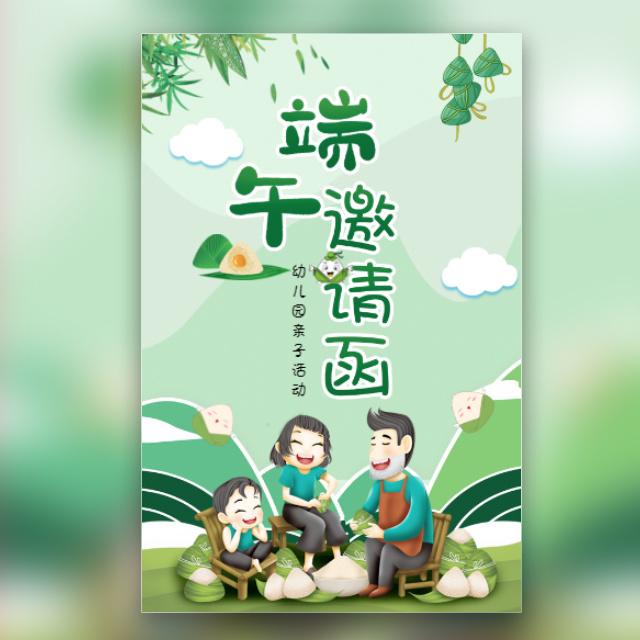 清新端午节幼儿园亲子活动邀请函