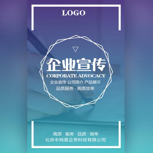 简约清爽商务企业宣传公司简介产品推广宣传画册