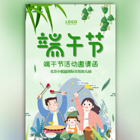 端午节幼儿园亲子活动邀请函