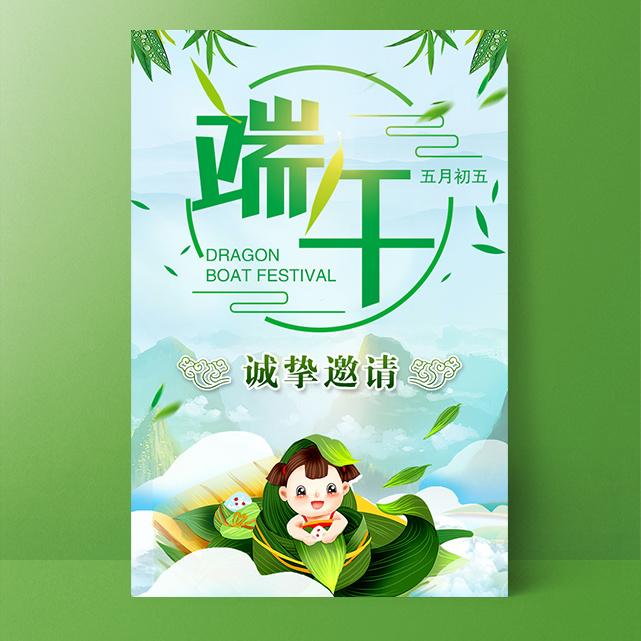 端午节幼儿园亲子活动邀请函托管班亲子活邀请函