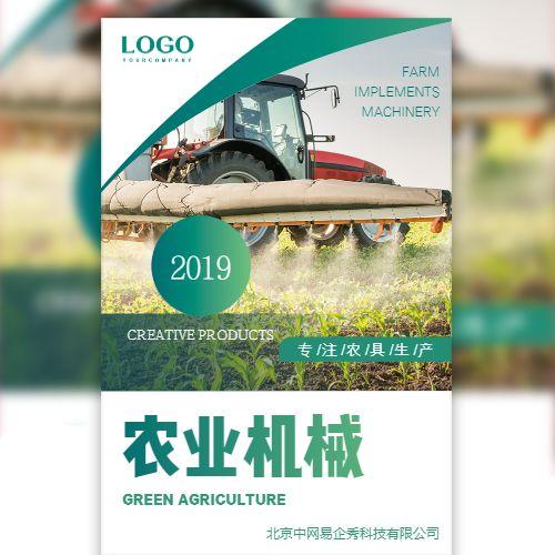 绿色高端大气农业机械农具农机企业宣传公司产品介绍
