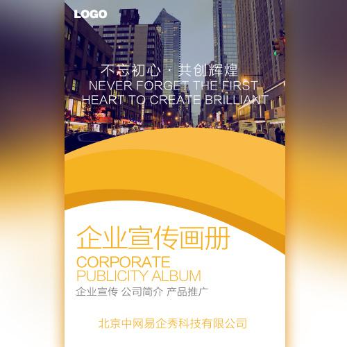 高端商务橙企业宣传公司简介产品推广宣传画册