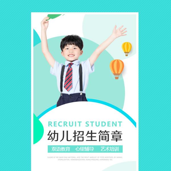 幼儿园招生简章学校教育早教中心招生简章招生画册