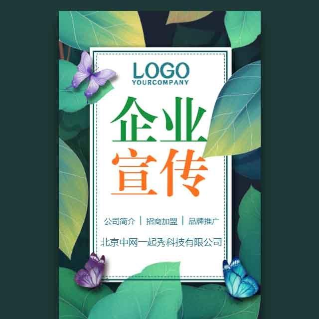 清新绿色公司简介品牌推广企业宣传产品画册