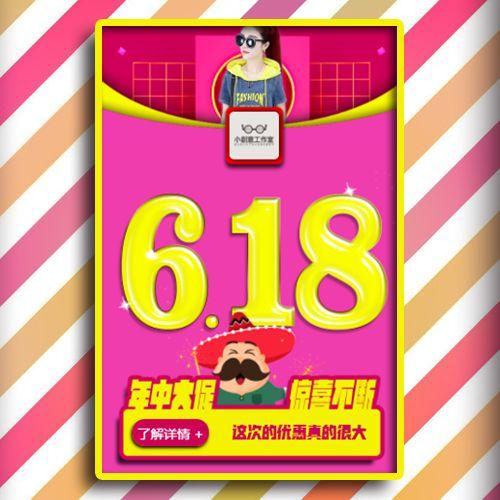 618年中大促六一八电商节活动促销女装饰品新品促销