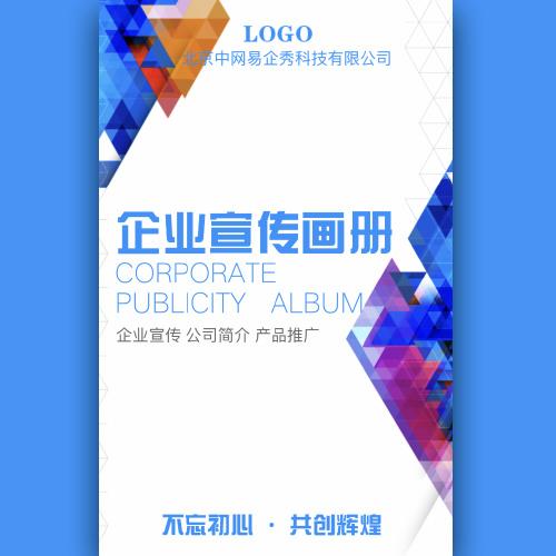 清爽清新蓝色简约商务企业宣传公司简介产品宣传画册