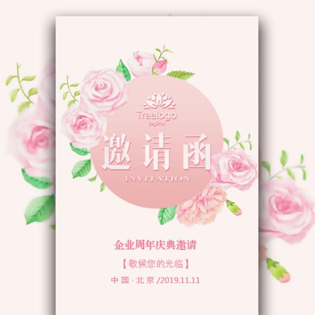 快闪周年庆邀请函唯美手绘鲜花风格