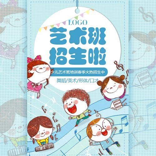 清新艺术培训招生幼儿园舞蹈艺术绘画培训