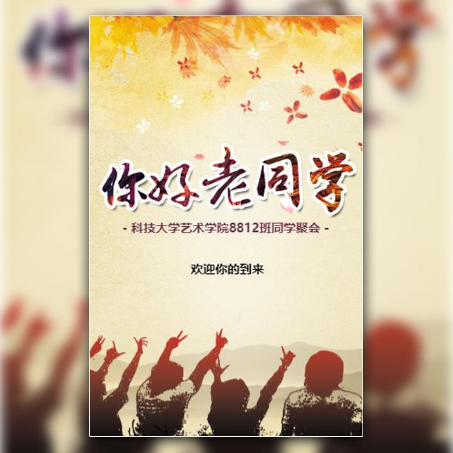 同学会邀请函老同学聚会回忆相册青春不老我们不散