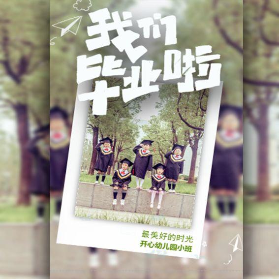 幼儿园毕业邀请函小学中学毕业相册毕业典礼晚会活动