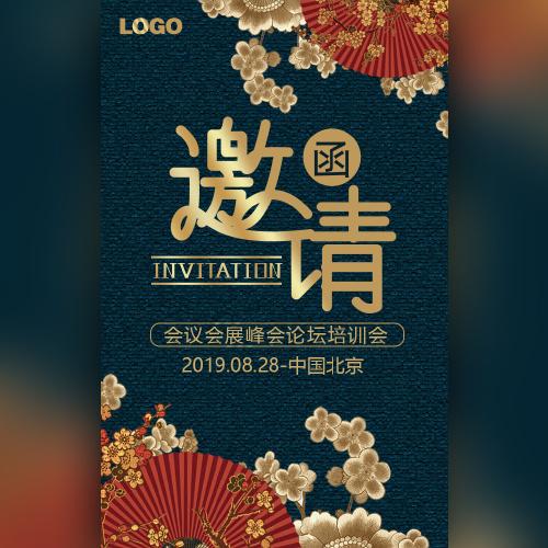 复古中国风企业会议论坛邀请函