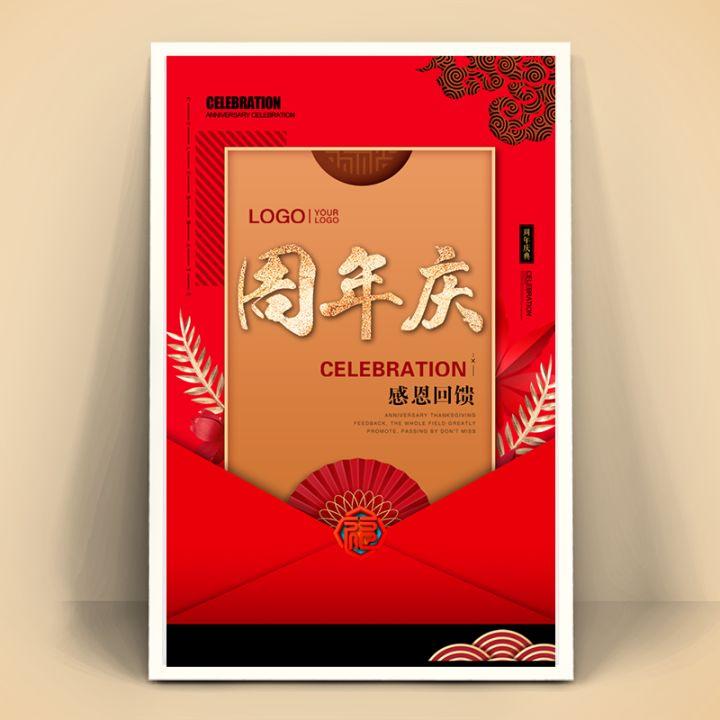 快闪周年庆邀请函活动促销宣传通用模板