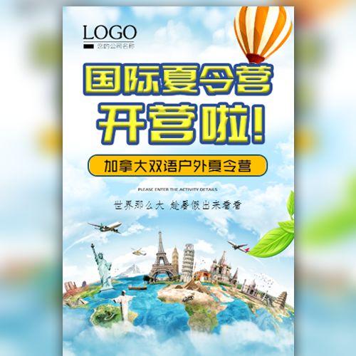 快闪国际夏令营招生立体魔方长页面出国游学宣传