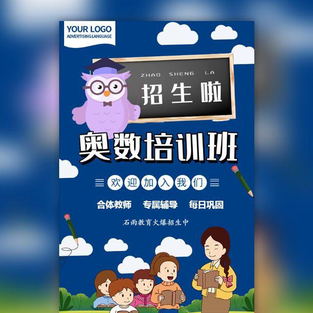 清新简约风暑期培训教育机构宣传奥数培训班招生宣传