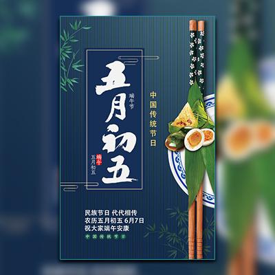端午节五月初五企业祝福个人祝福传统节日普及