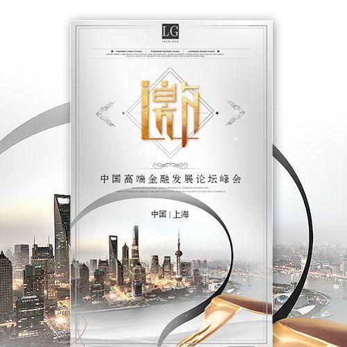 快闪白金商务金融互联网峰会展会酒会产品发布邀请函