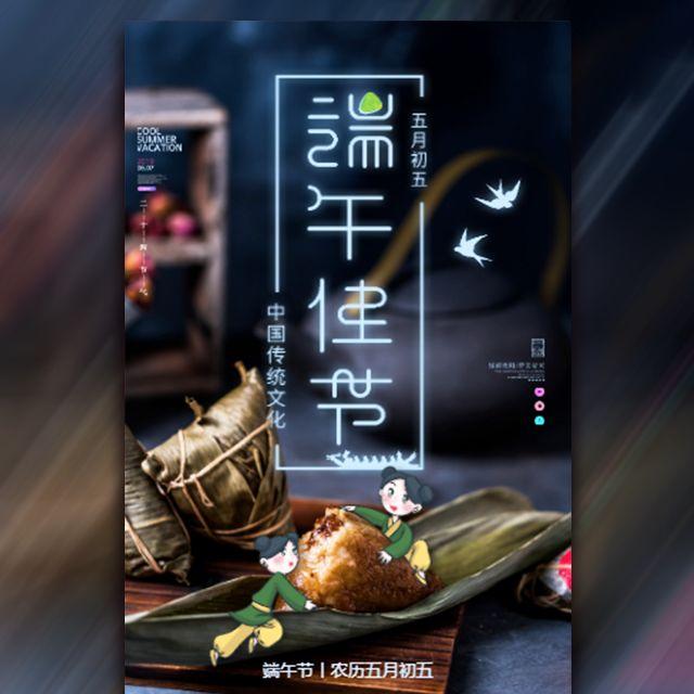 视频中国风端午节送祝福公司送祝福佳节祝福贺卡