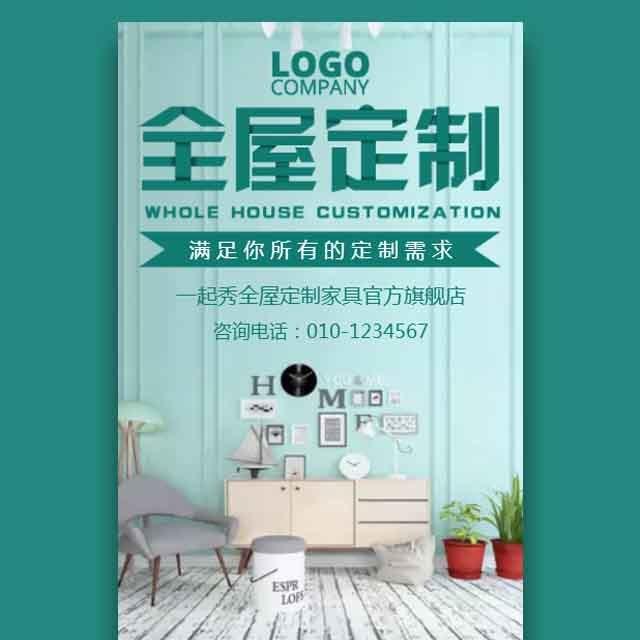 全屋定制家具板式家具橱柜衣柜定制618年中促销