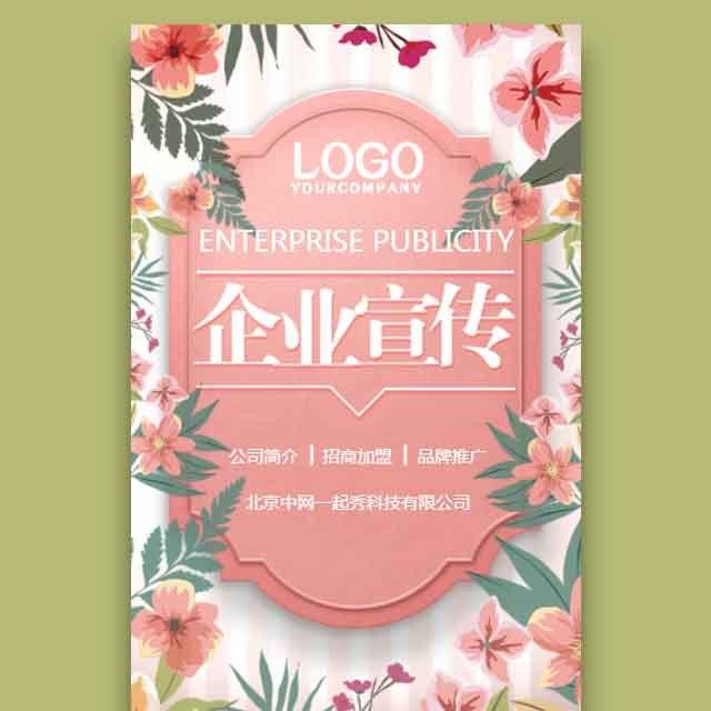 粉色小清新公司简介品牌推广企业宣传产品画册