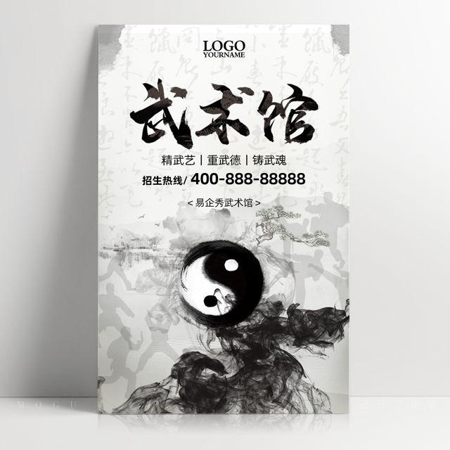 武术馆招生中华武术学校招生简章太极拳馆培训班功夫