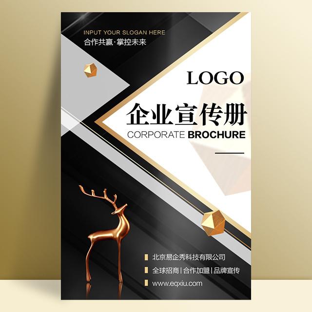 简约大气企业宣传册时尚家居家装产品画册公司简介