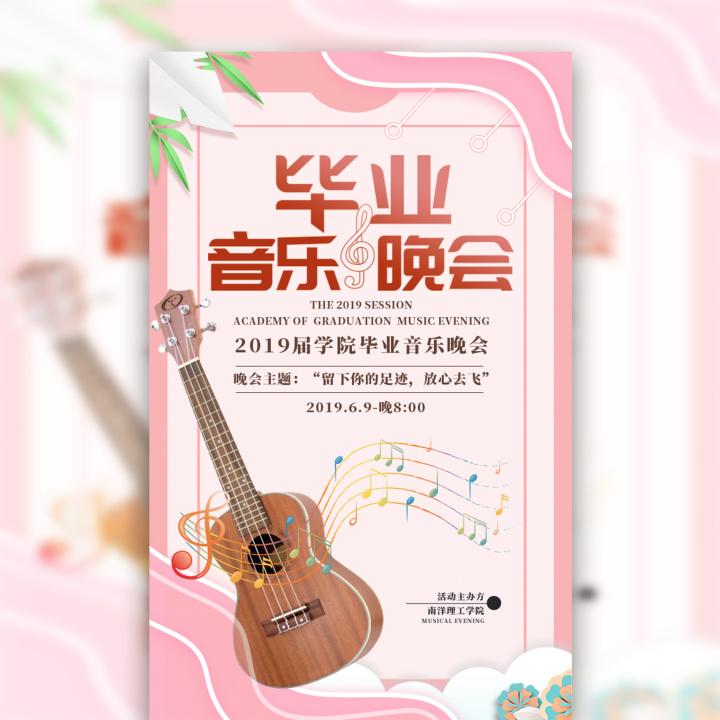 学院毕业音乐晚会活动邀请函校园毕业音乐晚会活动