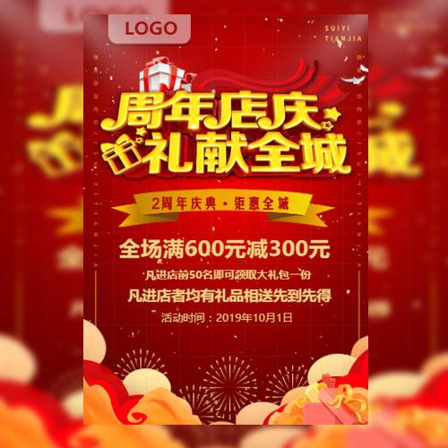 周年庆典活动周年店庆活动周年庆典促销周年盛典促销