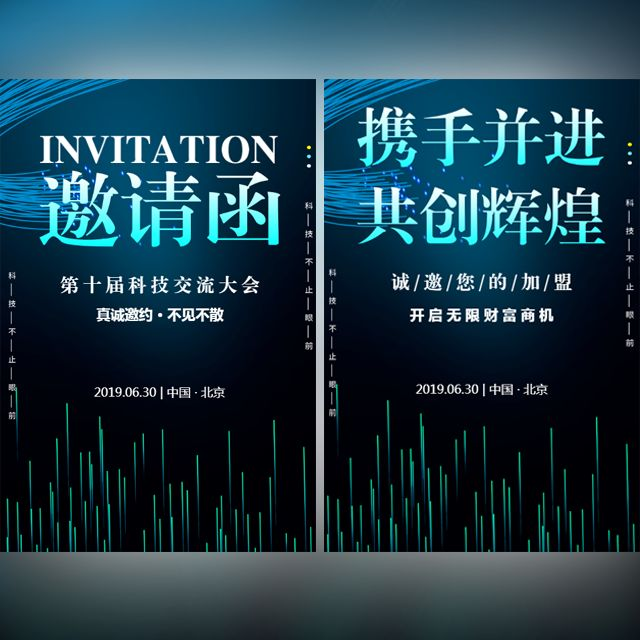 快闪科技商务风企业招商会议会展活动邀请函