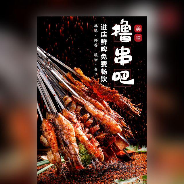 简约时尚撸串吧烧烤餐饮美食宣传促销餐厅美食宣传