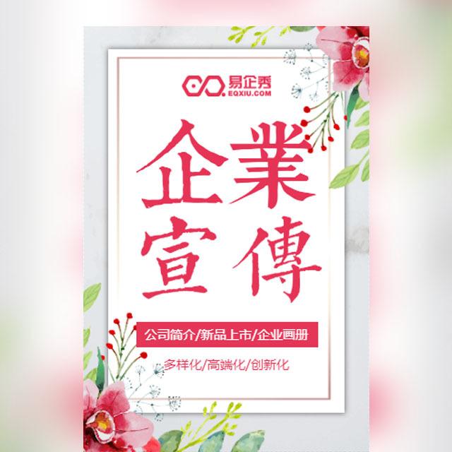 文艺清新简约花朵企业宣传公司简介企业画册招商加盟