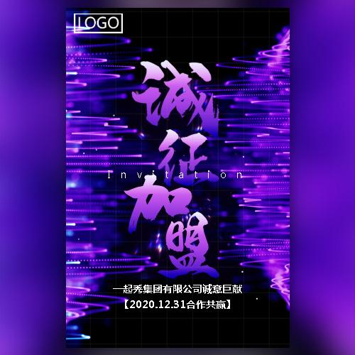 炫彩诚征加盟招商代理地产企业商业广告