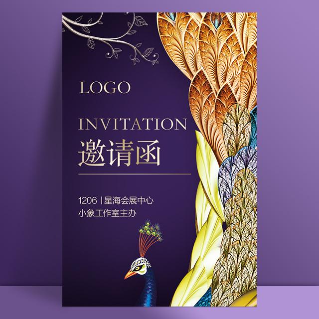 高端大气轻奢紫色邀请函企业活动珠宝首饰展会宣传