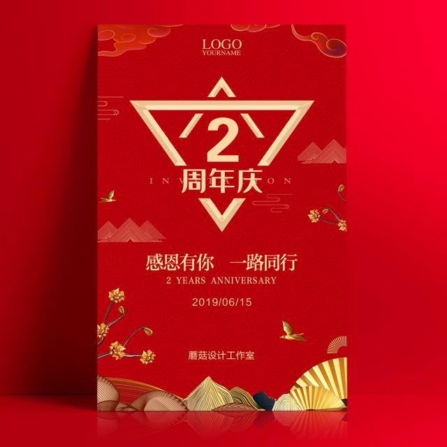 高端红色周年庆典活动邀请函周年店庆活动促销宣传