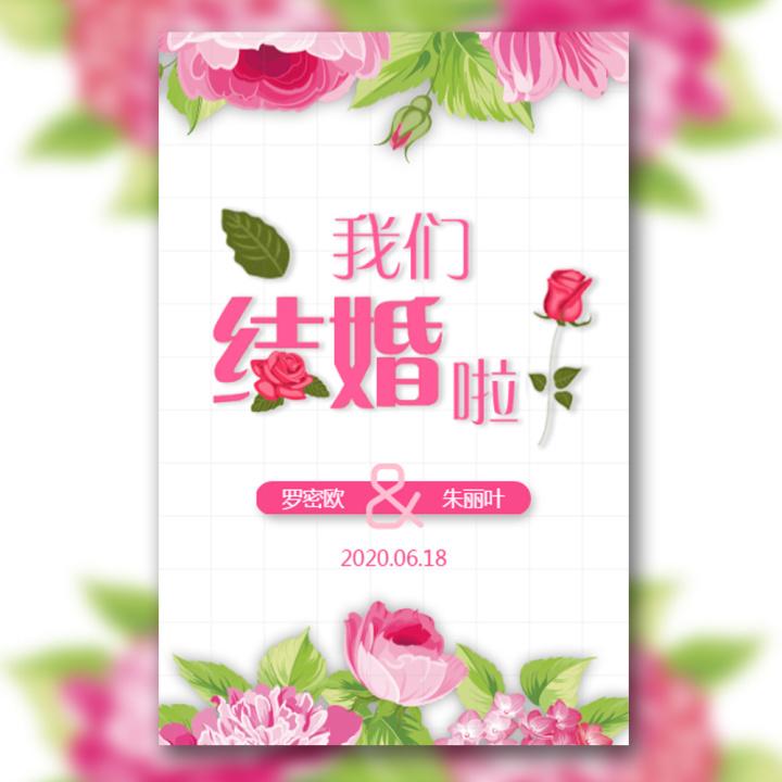 小清新粉色玫瑰花魔方我们结婚啦