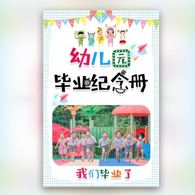 卡通清新幼儿园毕业相册纪念册