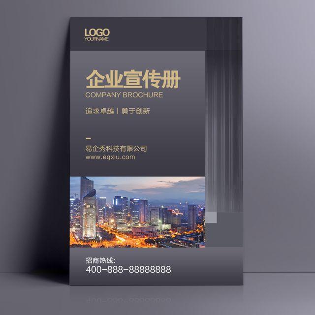 高端商务企业宣传公司简介产品宣传画册招商融资手册
