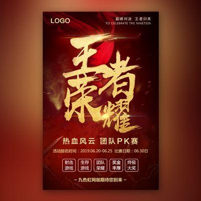大气网咖开业王者荣耀比赛网咖宣传活动邀请