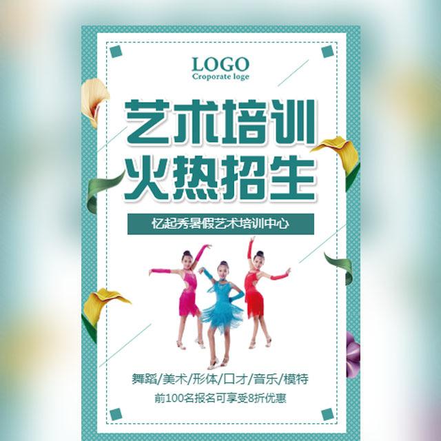 小清新少儿艺术培训招生舞蹈培训舞蹈班艺术班