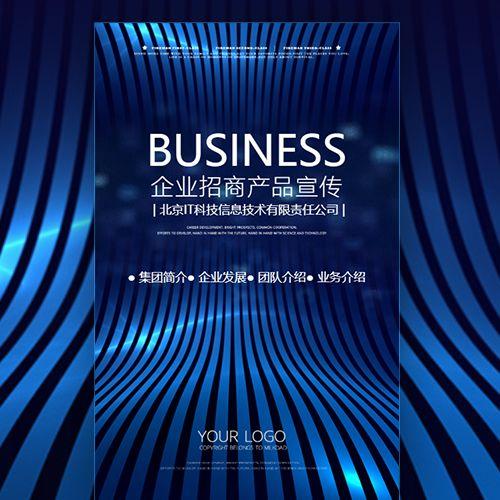 快闪商务蓝互联网IT科技通讯金融企业招商产品宣传册