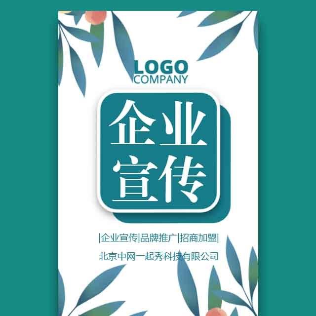 时尚小清新公司简介品牌推广宣传企业宣传产品画册