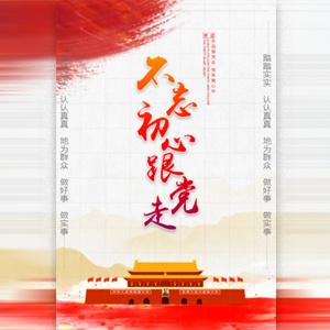 党建活动邀请函文艺汇演党政活动政府活动会议