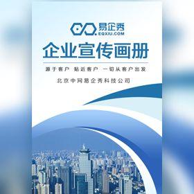 商务蓝色企业宣传公司简介招商融资产品画册产品手册