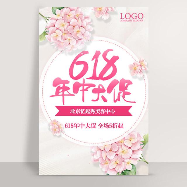 618年中大促美容美妆美容院养生馆活动促销