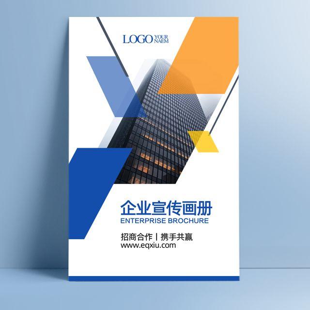 蓝色大气企业宣传画册公司简介招商融资产品宣传手册