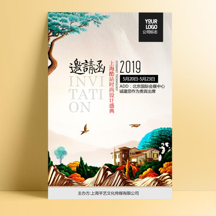 中国风邀请函文化艺术交流会议企业活动书法展书画展